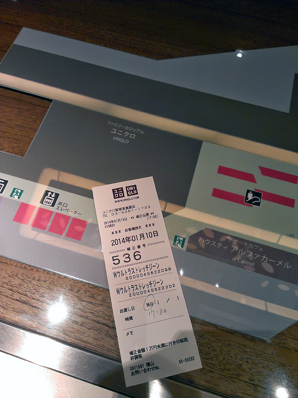 Uniqlo Receipt