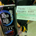 Train Ticket and Canned Black Coffee