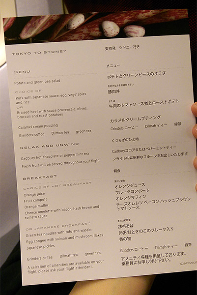 Qantas Normal Menu on QF22